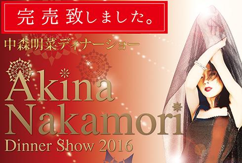 中森明菜ディナーショー2016追加公演のチケットは予約なしでも購入できる!?