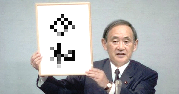 「平成」に代わる新元号発表!適用はいつから?